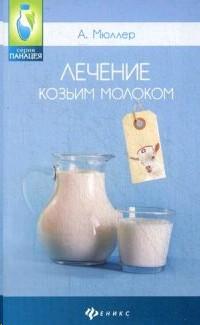 Лечение козьим молоком