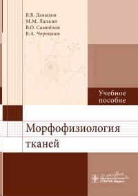 Морфофизиология тканей