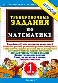 Тренировочные задания по математике 1 кл