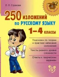 250 изложений по русскому языку 1-4 кл
