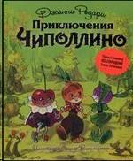 Приключения Чиполлино. Иллюстрации Л. Владимирского