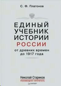 Единый учебник истории России с древних времен до 1917 г. С предисловием Николая Старикова