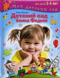 Детский сад Ежика Федьки для 3-4 лет с наклейками