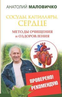 Сосуды, капилляры, сердце. Методы очищения и оздоровления