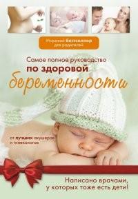 Самое полное руководство по здоровой беременности от лучших акушеров и гинекологов
