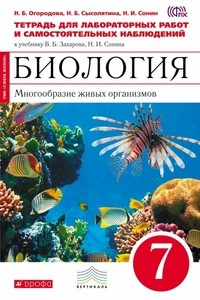 Биология 7 кл. Многообразие живых организмов. Тетрадь для лабораторных и исследовательских работ