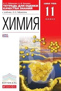 Химия 11 кл. Базовый уровень.Тетрадь для оценки качества знаний