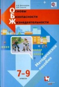 Основы безопасности жизнедеятельности 7-9 кл. Методическое пособие