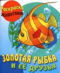 Золотая рыбка и ее друзья. Раскраска по образцам