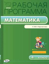 Математика 4 кл. Рабочая программа к УМК Дорофеева