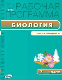 Биология 7 кл. Рабочая программа к УМК Пономаревой