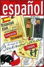 Испанский язык для начинающих. Самоучитель. Разговорник. Словарь
