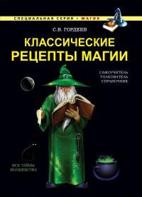 Магия. Классические рецепты магии