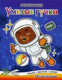 Медвежонок. Аппликация