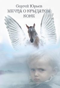 Мечта о крылатом коне
