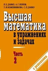 Высшая математика в упражнениях и задачах в 2х томах том 2й