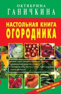 Настольная книга огородника