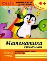 Математика для малышей. Средняя группа 4+