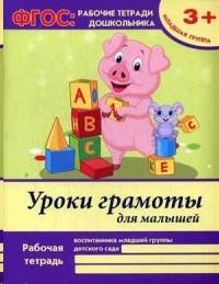 Уроки грамоты для малышей. Младшая группа 3+