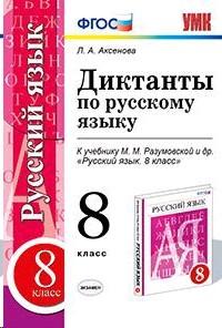 Русский язык 8 кл. Диктанты к уч. Разумовской