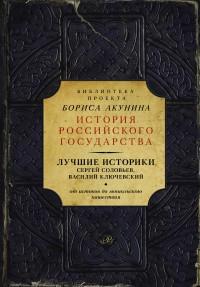 Лучшие историки. Сергей Соловьев, Василий Ключевский. От истоков до монгольского нашествия