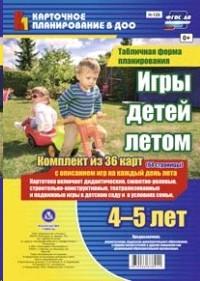 Игры детей летом 4-5 лет.Табличная форма планирования. Комплект из 36 карт с описанием игр на каждый день лета