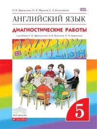 Английский язык 5 кл. Rainbow English. Диагностические работы к учебнику. Рабочая тетрадь