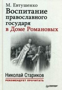 Воспитание православного Государя в Доме Романовых. С предисловием Николая Старикова