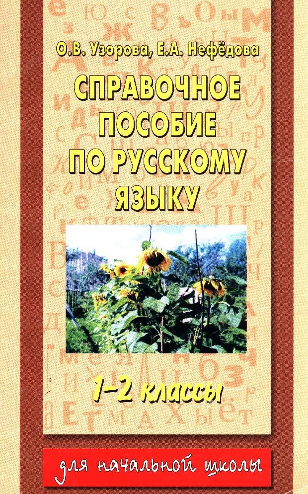 1-2 узоровой русский решебник кл язык