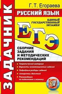 «РЕШУ ЕГЭ»: русский язык Обучающая система
