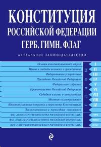 Конституция РФ. Герб. Гимн. Флаг с последними правками 2016 г