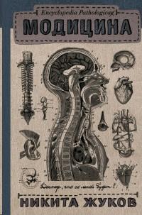 Encyclopedia Pathologica. Модицина