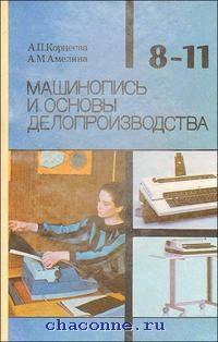 Машинопись и основы делопроизводства 8 - 11 кл.