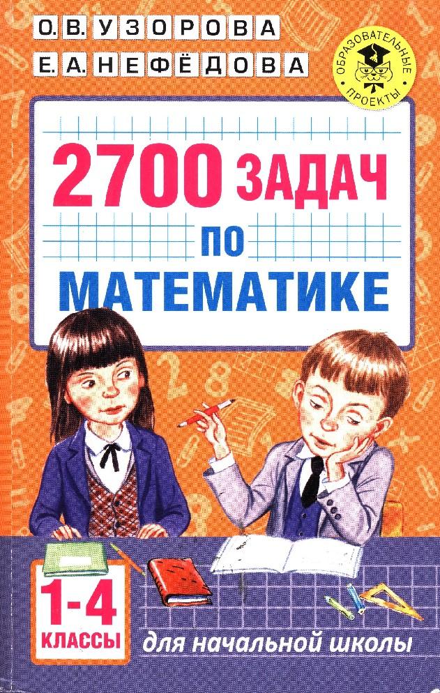 Задачник по математике 1 класс узорова