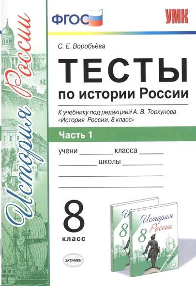 ИСТОРИЯ РОССИИ 8 КЛАСС ТОРКУНОВ 1 ЧАСТЬ СКАЧАТЬ БЕСПЛАТНО