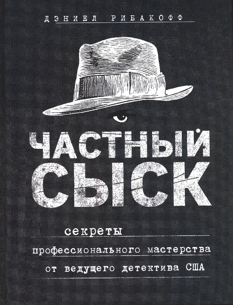 картинка для обложки книги детективы мем леди