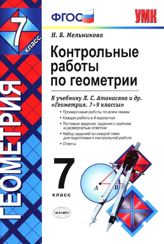 Решебник Для Контрольных Работ По Геометрии 7 Класс Т.в Валаханович