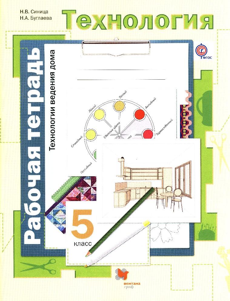 Гдз технология 5 класс технология ведения дома