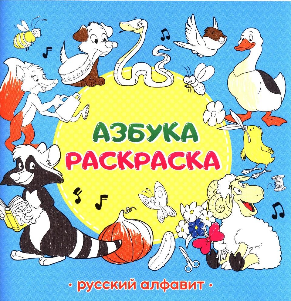 Азбука. Русский алфавит. Раскраска обучающая геодом купить ...