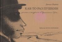 Как-то раз Пушкин
