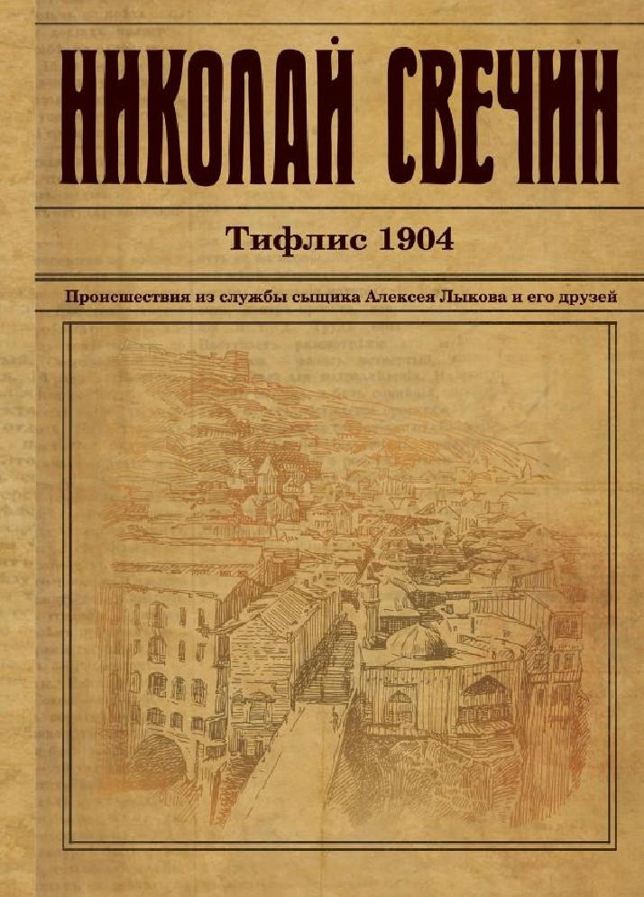 НИКОЛАЙ СВЕЧИН ТИФЛИС 1904 СКАЧАТЬ БЕСПЛАТНО