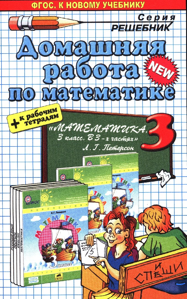 серия решебник домашняя работа по математике