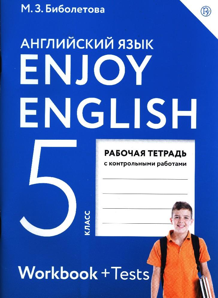 Гдз по английскому бибо