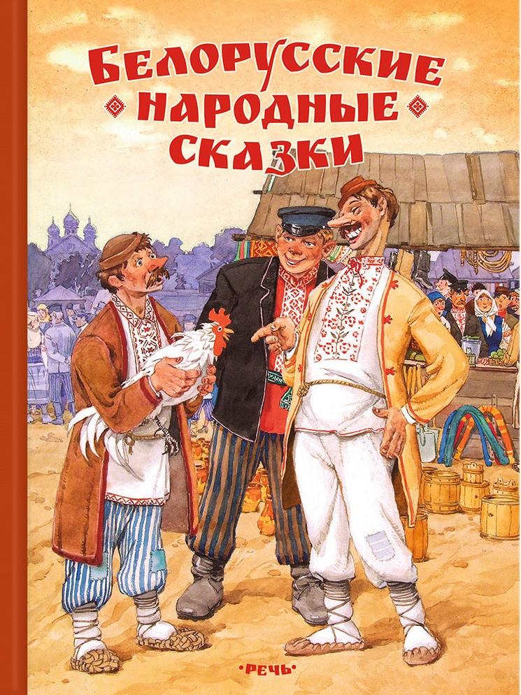 Белорусские народные сказки картинки для детей