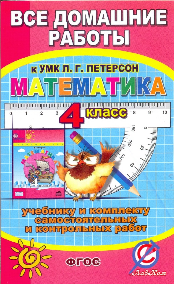 Петерсон математики к гдз учебнику