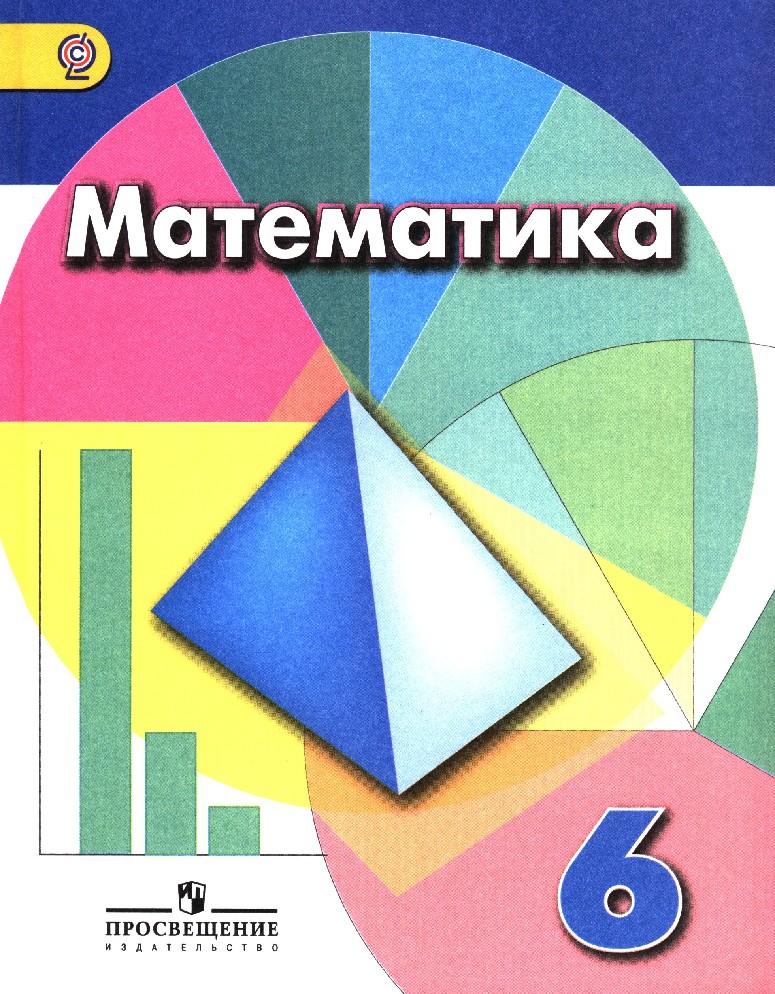 Шарыгина класс 6 тетрадь гдз по рабочая математике