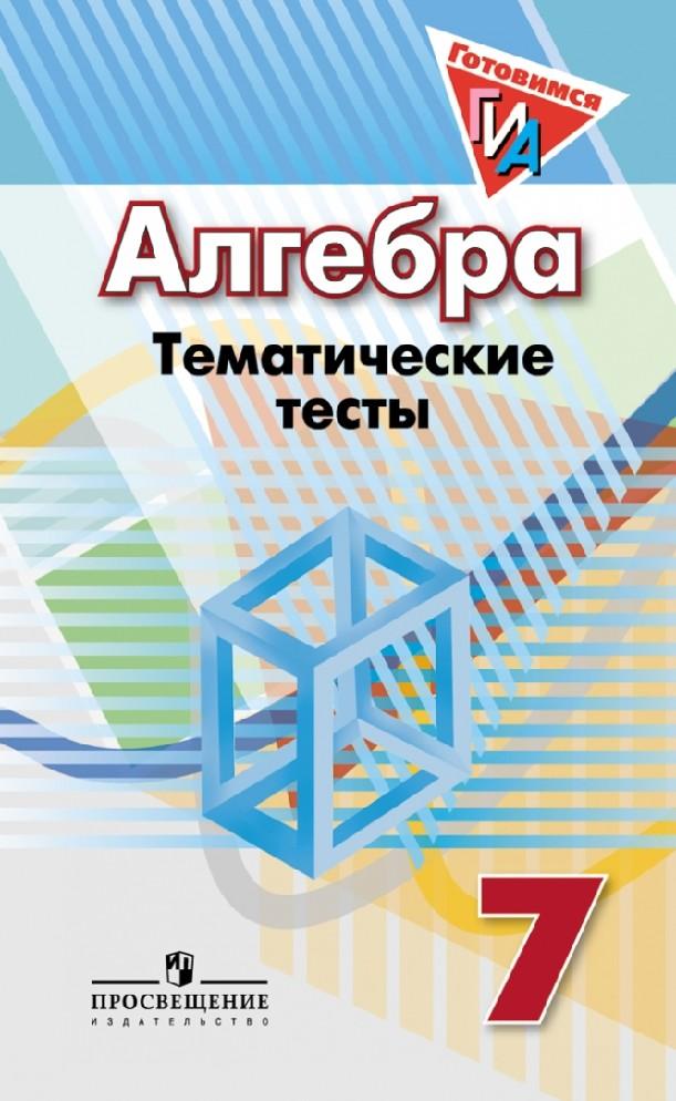 Решебник Алгебра 7 Класс Дорофеев Просвещение 2019