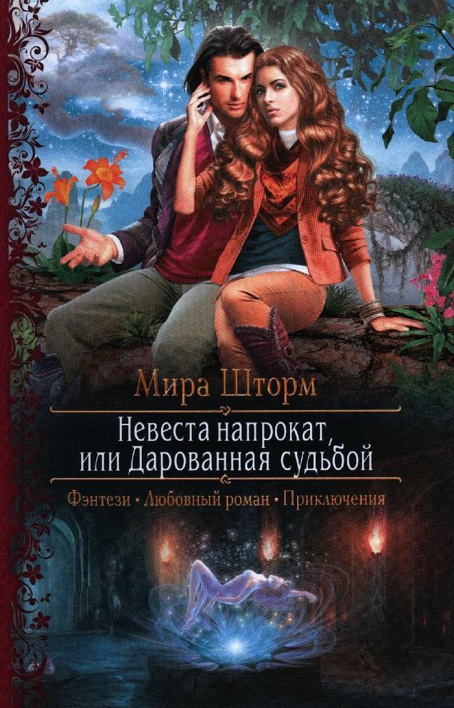 Любовно фантастические романы картинки