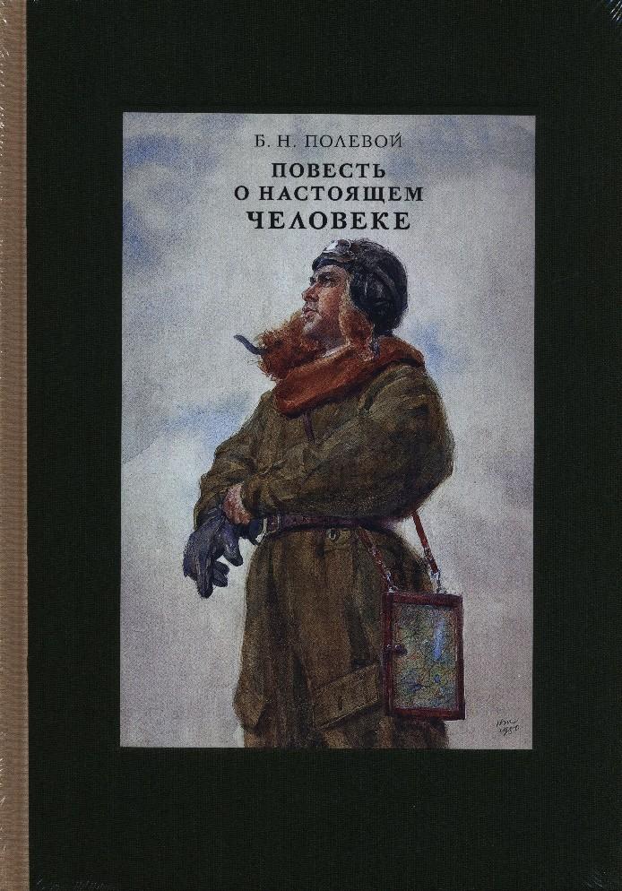 обложка книги повесть о настоящем человеке никогда увлекался, так