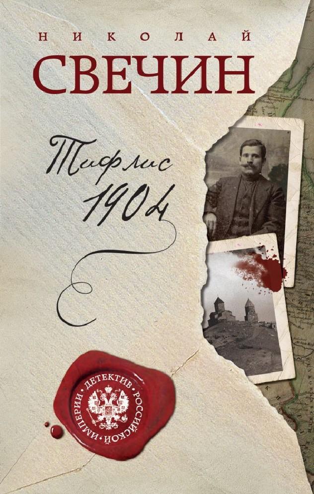 ТИФЛИС 1904 СКАЧАТЬ БЕСПЛАТНО